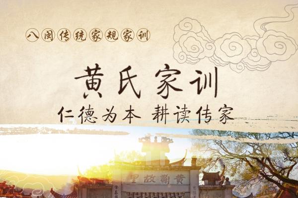 黄氏家训:仁德为本  耕读传家